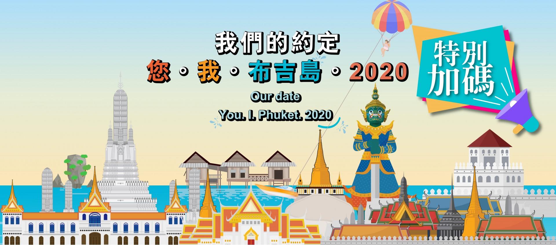 2020 Travel